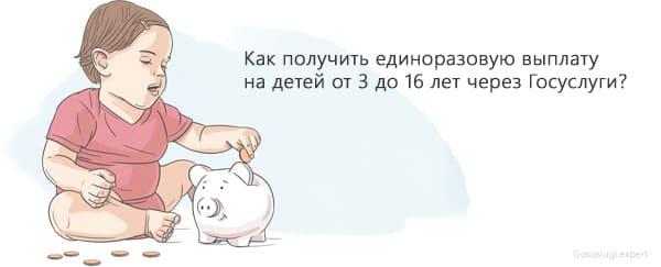 Выплата 10000 рублей с 1 июня 2020 года на детей с 3 до 16 лет