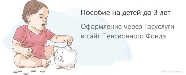 Узнайте, как получить 5000 рублей на ребенка до 3 лет - пошаговая инструкция