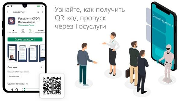 Как получить QR-код пропуск для выхода из дома??