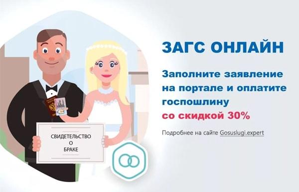 Подать заявление в ЗАГС на регистрацию брака