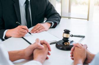 Подать на развод через Госуслуги