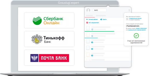 Регистрация через банки