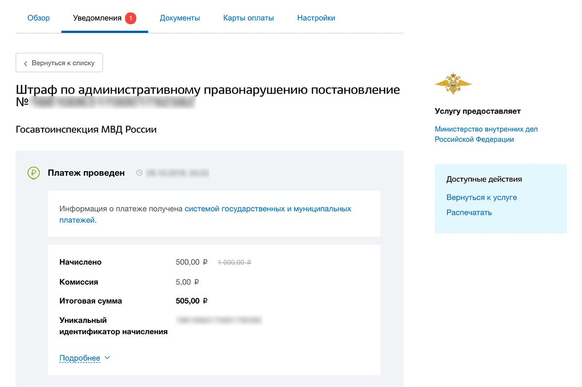 Статус платеж проведен