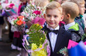 Как оформить ребенка в первый класс