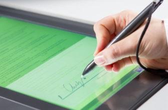Как оформить электронную подпись в МФЦ