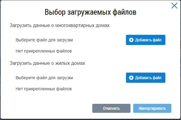Выбор загружаемых файлов