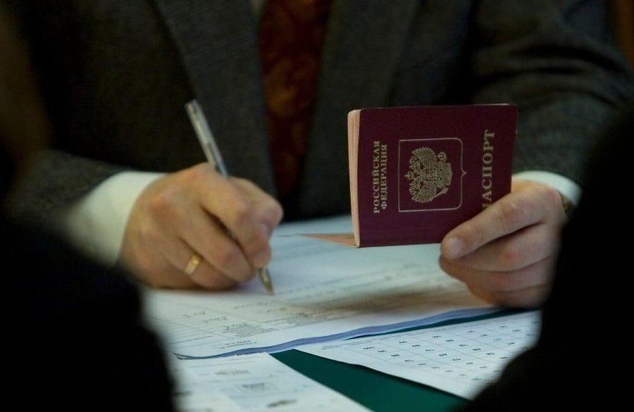 Оформление регистрации